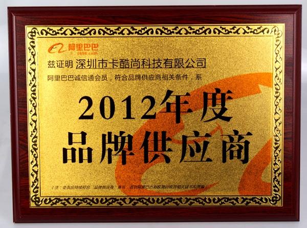 KAKUSAN(郭さん)が受賞しAlibaba2012年度ブランドベンダー