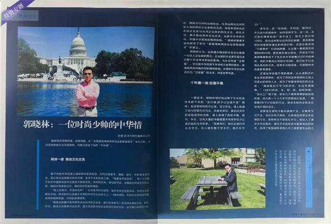 「深甽川商」郭暁林:ファッションに溢れるリーダーの中華情