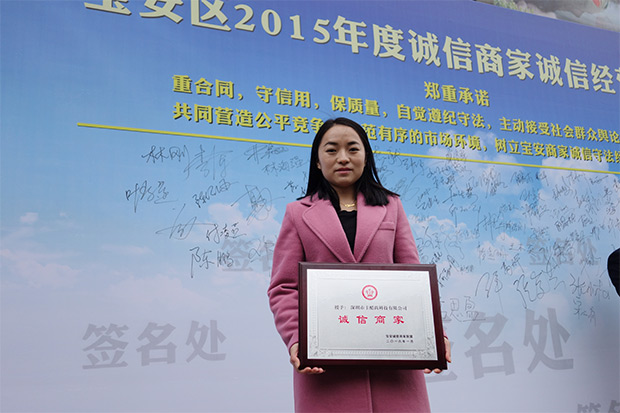 KAKUSANは2015年度の宝安「信用のある会社」という称号を獲得した