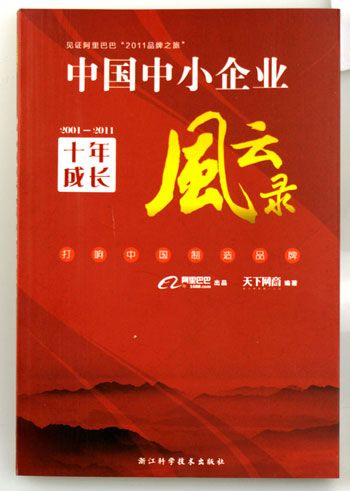 The Development Story of KAKUSAN Brand is Included in Decade Development History of Chinese Small and Medium-sized Enterprises