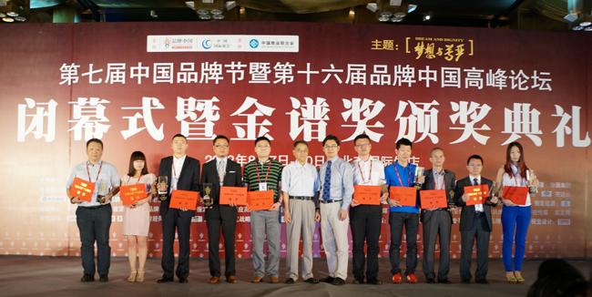 "Congratulation on KAKUSAN Winingthe 2013 ""Brand China Gold Spectrum Award """