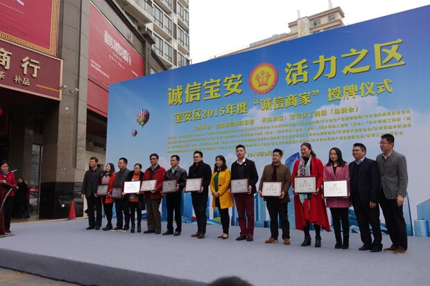 "KAKUSAN is Granted the title of""2015 Baoan Trusted Merchant"""