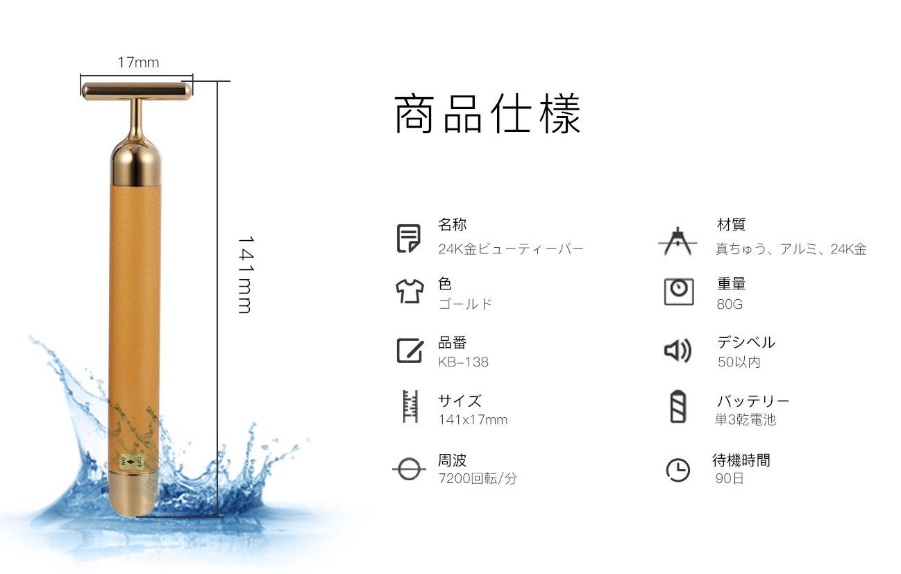 24K純金電動ビューティーバー(KB-138)